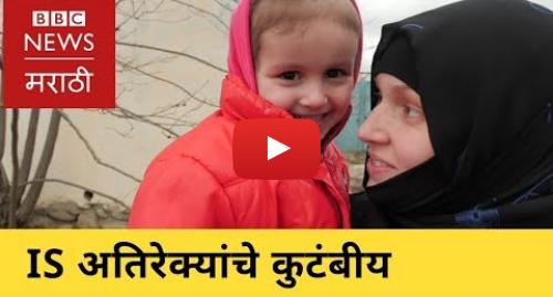 Youtube post by BBC News Marathi: IS Brides who returns to Russia । आयसिससाठी लढण्यासाठी सिरियात गेलेल्या तरुणांच्या कुटुंबांची कहाणी