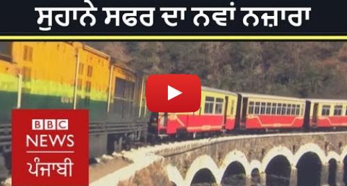 Youtube post by BBC News Punjabi: Travelling to Shimla? don't miss this train ride | BBC NEWS PUNJABI