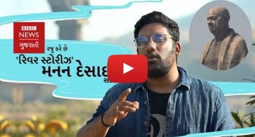 Youtube post by BBC News Gujarati: મનન દેસાઈએ સાંભળી નર્મદા કિનારે સરદાર પટેલના મનની વાત. #BBCRiverStories