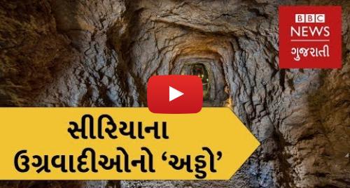 Youtube post by BBC News Gujarati: Syria   Inside Syrian Rebels' Tunnel Network (BBC News Gujarati)