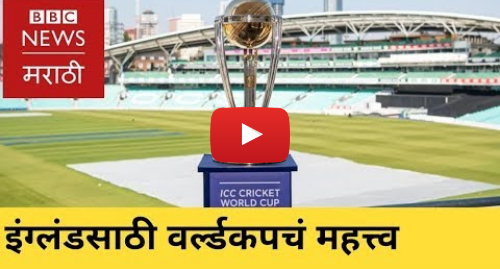 Youtube post by BBC News Marathi: Cricket World Cup 2019 starts in UK। इंग्लंडमध्ये क्रिकेट वर्ल्डकपला सुरुवात
