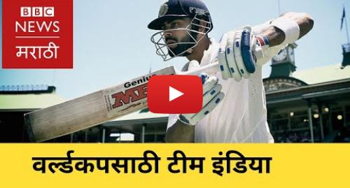 Youtube post by BBC News Marathi: World Cup 2019  Team India Analysis |  वर्ल्डकपसाठीच्या टीम इंडियाचं विश्लेषण
