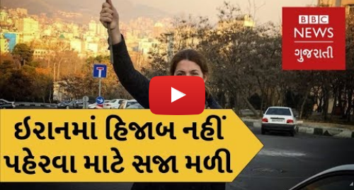 Youtube post by BBC News Gujarati: એવું શું થયું કે આ ઇરાની મહિલાને 2 વર્ષની જેલ અને 18 વર્ષ પ્રતિબંધની સજા મળી? (બીબીસી ન્યૂઝ ગુજરાતી)