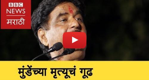 Youtube post by BBC News Marathi: Munde Death Mystery continues। गोपीनाथ मुंडे अपघात की घात?(BBC News Marathi)