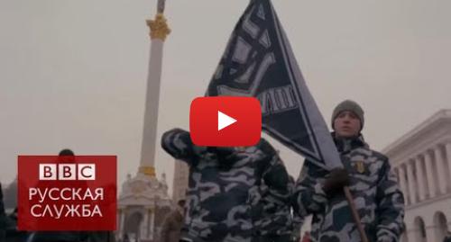 Youtube post by BBC Russian: Униформа, марши и расизм. Что такое украинская Национальная дружина