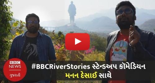 Youtube post by BBC News Gujarati: #BBCRiverStories સ્ટેન્ડઅપ કૉમેડિયન મનન દેસાઈ કરશે સ્ટેચ્યૂ ઑફ યુનિટી અને નર્મદા નદીની વાત