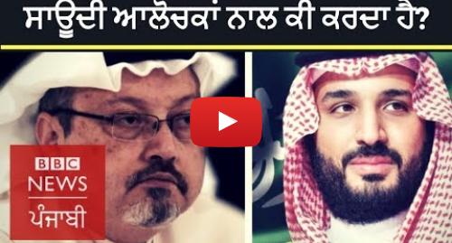 Youtube post by BBC News Punjabi: How Saudi critics keep going missing | BBC News Punjabi