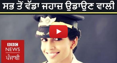 Youtube post by BBC News Punjabi: ਦੁਨੀਆਂ ਦਾ ਸਭ ਤੋਂ ਵੱਡਾ ਜਹਾਜ਼ ਉਡਾਉਣ ਵਾਲੀ ਸਭ ਤੋਂ ਨੌਜਵਾਨ ਪਾਇਲਟ   BBC NEWS PUNJABI