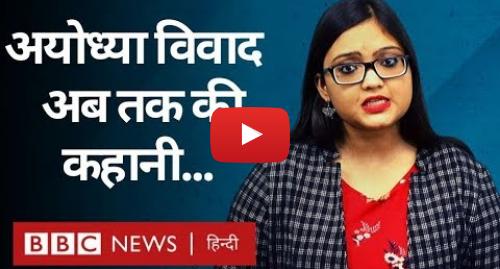 यूट्यूब पोस्ट BBC News Hindi: Ayodhya Ram Mandir-Babri Masjid विवाद और Supreme Court में सुनवाई (BBC Hindi)