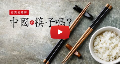 Youtube 用户名 CCTV中国中央电视台: 《你真的了解中国的筷子吗?》 | CCTV
