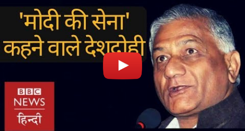 यूट्यूब पोस्ट BBC News Hindi: BJP's General V K Singh   Anybody who calls Indian Army Modi's Army, is anti-national!