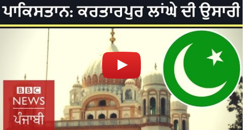 Youtube post by BBC News Punjabi: Kartarpur Corridor  Drone view of the route in Pakistan | BBC NEWS PUNJABI