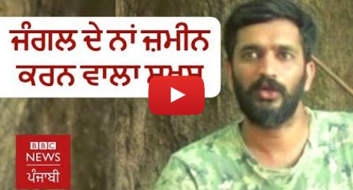 Youtube post by BBC News Punjabi: ਆਪਣੀ 40 ਏਕੜ ਜ਼ਮੀਨ 'ਤੇ ਜੰਗਲ ਲਗਾਉਣ ਵਾਲਾ ਸ਼ਖ਼ਸ | BBC NEWS PUNJABI