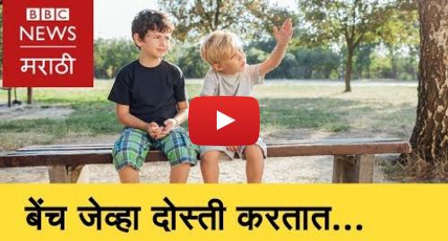 Youtube post by BBC News Marathi: Buddy Bench for Children's Mental Well Being । आयर्लंडच्या शाळांमध्ये मैत्रीचा  बेंच