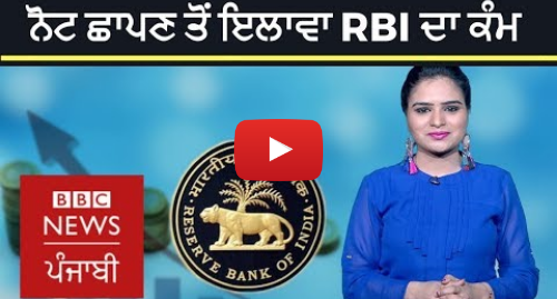 Youtube post by BBC News Punjabi: Reserve Bank of India   RBI Governor's role and how it works? | BBC NEWS PUNJABI