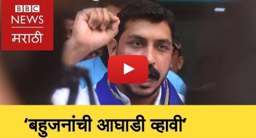 Youtube post by BBC News Marathi: Chandrashekhar Azad's appeal to Prakash Ambedkar । प्रकाश आंबेडकरांना चंद्रशेखर आझाद यांचं आवाहन