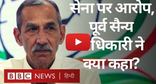 यूट्यूब पोस्ट BBC News Hindi: Indian Army पर लगे उत्पीड़न के आरोप, पूर्व सैन्य अधिकारी D S Hooda ने क्या जवाब दिया? (BBC Hindi)