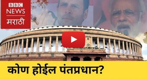 Youtube post by BBC News Marathi: Lok Sabha 2019   लोकसभा निवडणूक   निकाल आणि विश्लेषणासाठी पाहा बीबीसी मराठी