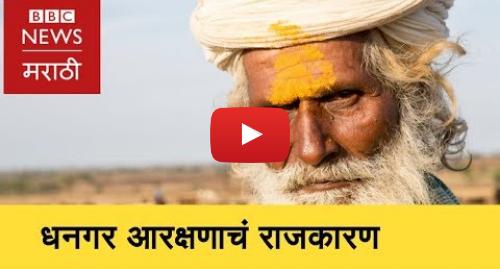 Youtube post by BBC News Marathi: Dhangar Reservation & Pankaja Munde   धनगर आरक्षणाचं राजकारण आणि पंकजा मुंडे  (BBC News Marathi)