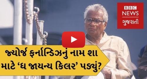Youtube post by BBC News Gujarati: પૂર્વ સંરક્ષણ પ્રધાન જ્યોર્જ ફર્નાન્ડિઝનું નામ શા માટે 'ધ જાયન્ય કિલર' પડ્યું?