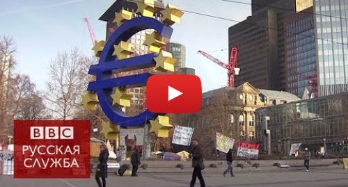 Youtube пост, автор: BBC Russian: Что случилось с евро  документальный фильм Би-би-си