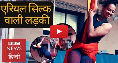 यूट्यूब पोस्ट BBC News Hindi: What is Aerial silk dance and how it's different? (BBC Hindi)