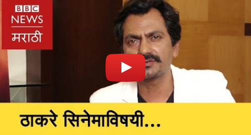 Youtube post by BBC News Marathi: 'Thackeray' film Not a Political Propaganda  Nawazuddin । ठाकरे सिनेमाविषयी नवाजुद्दीनची मुलाखत