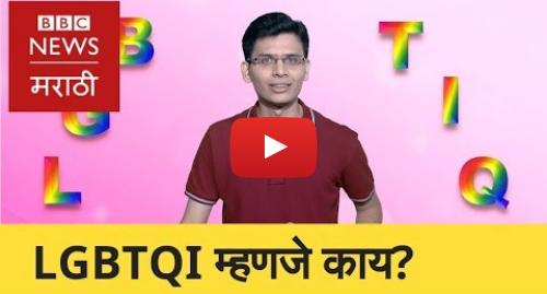 Youtube post by BBC News Marathi: What do LGBT & homosexuality mean? | LGBT आणि समलैंगिकता म्हणजे काय? (BBC News Marathi)