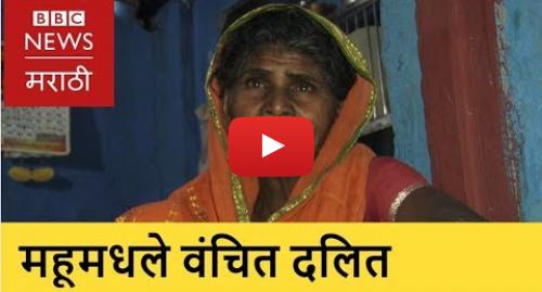 Youtube post by BBC News Marathi: Dalits in Dr. Ambedkar's birthplace l डॉ. आंबेडकरांच्या जन्मागावातले वंचित दलित (BBC News Marathi)
