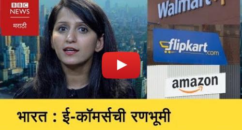 Youtube post by BBC News Marathi: Walmart Flipkart Deal - Everything you wanted to know. (BBC News Marathi)