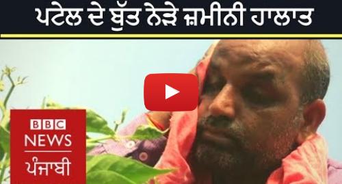 Youtube post by BBC News Punjabi: Farmers around Sardar Patel statue have tall problems I BBC NEWS PUNJABI