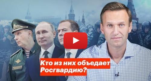 Youtube пост, автор: Алексей Навальный: Кто из них объедает Росгвардию?