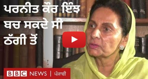 Youtube post by BBC News Punjabi: ਪਰਨੀਤ ਕੌਰ ਨਾਲ ਬੈਂਕ, ਝਾਰਖੰਡ ਤੋਂ ਇੱਕ ਗ੍ਰਿਫ਼ਤਾਰ   BBC NEWS PUNJABI