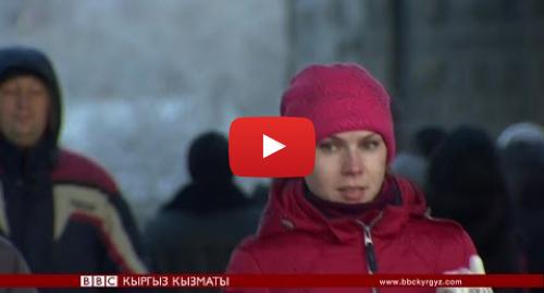 Youtube постту BBC News Кыргыз жазды: Орусиядагы экономикалык абал - BBC Kyrgyz