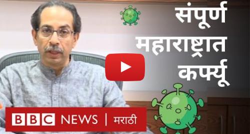 Youtube post by BBC News Marathi: कोरोना  महाराष्ट्र राज्यात संचारबंदी - उद्धव ठाकरेंची घोषणा
