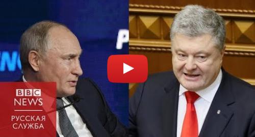Youtube пост, автор: BBC News - Русская служба: Керченский конфликт  хотят ли русские войны?