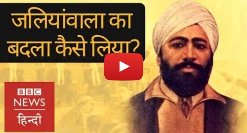 यूट्यूब पोस्ट BBC News Hindi: Udham SIngh, who took revenge for Jallianwala Bagh massacre (BBC Hindi)