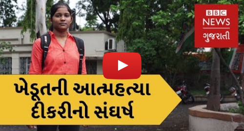 Youtube post by BBC News Gujarati: The tale of a girl whose farmer father committed suicide in Maharashtra (BBC News Gujarati)