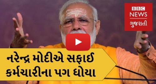 Youtube post by BBC News Gujarati: વડા પ્રધાન નરેન્દ્ર મોદીએ કુંભ મેળામાં સફાઈ કર્મચારીઓના પગ ધોયા