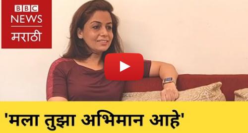 Youtube post by BBC News Marathi: CBSE, ICSE Exam Results  Mother's Post Goes Viral  | मुलाच्या 60 टक्क्यांचं कौतुक करणारी आई