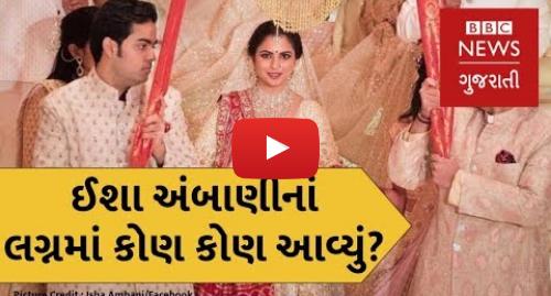 Youtube post by BBC News Gujarati: ઈશા અંબાણી-આનંદ પિરામલનાં લગ્નમાં કોણ કોણ આવ્યું? (બીબીસી ન્યૂઝ ગુજરાતી)