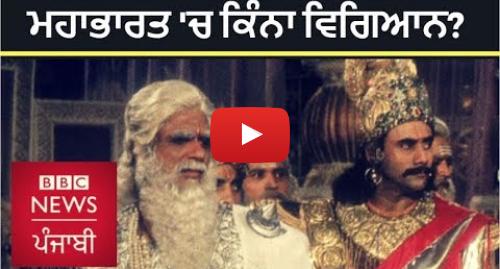 Youtube post by BBC News Punjabi: Mahabharat  Kauravas born as test tube babies? Talking myth and science | BBC News Punjabi