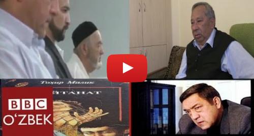 Youtube муаллиф BBC Uzbek: BBC Uzbek-Тоҳир Малик  'Шайтанатнинг шамойили ўзгарди, холос'