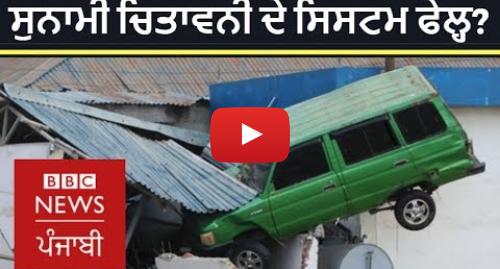 Youtube post by BBC News Punjabi: How effective are tsunami warning systems | BBC News Punjabi