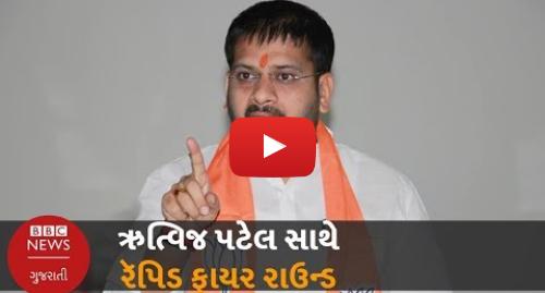Youtube post by BBC News Gujarati: ભાજપના નેતા ઋત્વિજ પટેલને રાહુલ ગાંધીની કઈ વાત ગમે છે? રૅપિડ ફાયર રાઉન્ડ