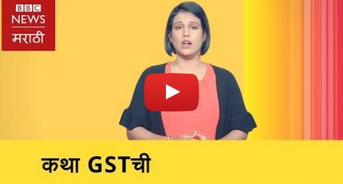 Youtube post by BBC News Marathi: What is GST? । जीएसटी म्हणजे काय? (BBC News Marathi)