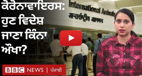 Youtube post by BBC News Punjabi: Coronavirus  ਵਿਦੇਸ਼ਾਂ ਤੋਂ ਪਰਤ ਰਹੇ ਭਾਰਤੀਆਂ ਦਾ ਕੀ ਹੋਵੇਗਾ | BBC NEWS PUNJABI