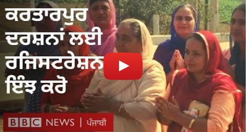 Youtube post by BBC News Punjabi: Kartarpur visit registration  ਦਰਸ਼ਨਾਂ ਲਈ ਕਿਵੇਂ ਕਰ ਸਕਦੇ ਹੋ ਰਜਿਸਟਰ? | BBC NEWS PUNJABI