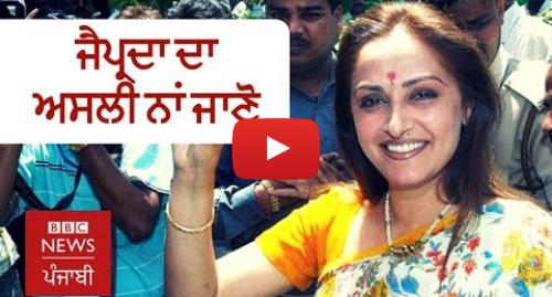 Youtube post by BBC News Punjabi: ਅਦਾਕਾਰਾ ਤੋਂ ਸਿਆਸਤਦਾਨ ਬਣੀ ਜੈਪ੍ਰਦਾ ਦੇ ਅਸਲੀ ਨਾਂ ਸਣੇ ਜਾਣੋ ਹੋਰ ਕਈ ਤੱਥ | BBC NEWS PUNJABI