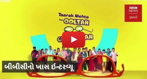 Youtube post by BBC News Gujarati: BBC Exclusive   The actors of 'Taarak Mehta Ka Ooltah Chashmah' meet The BBC (BBC News Gujarati)
